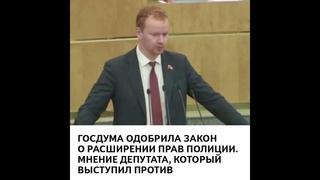 Госдума приняла в первом чтении закон о расширении прав полиции