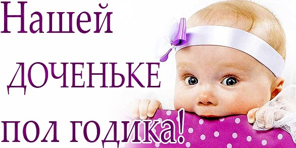 Путин, открытки с пол год дочке