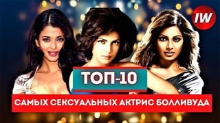 Топ-10 самых сексуальных актрис болливуда / самые красивые актеры болливуда