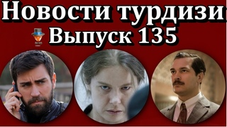Новости турдизи. Выпуск 135