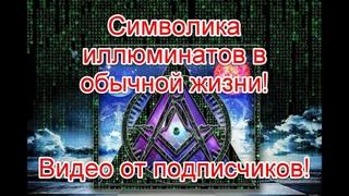 Символика иллюминатов повсюду: видео от подписчиков () #иллюминаты #starlifetv #старлайфтв