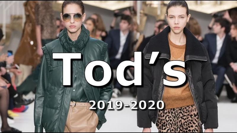 Tod s модная осень 2019 зима 2020 в Милане Одежда обувь и сумки