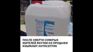 Жители Якутии выпили антисептик и умерли. Теперь его изымают из продажи #Shorts