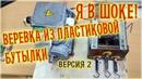 Как сделать быстро станок для плетения веревки из бутылок ВЕРСИЯ 2 How to make a rope from bottle 2