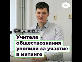 В Ростове-на-Дону учителя обществознания уволили за участие в митинге I ROMB
