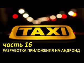 Создание приложения такси на андроид. Часть 16. Доработка CustomerMapActivity