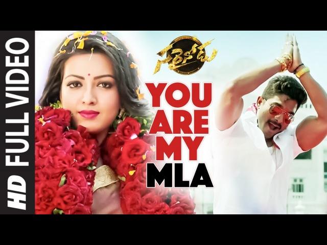 You Are My MLA Full Video Song    Sarrainodu    Allu Arjun, Rakul Preet    Telugu Songs 2016