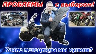 Неудачная покупка некрояпонца! У нас новые мотоциклы! Старый японский или новый китайский?