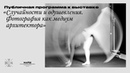 Случайности и одушевления Фотография как медиум архитектора Встреча с Юрием Аввакумовым