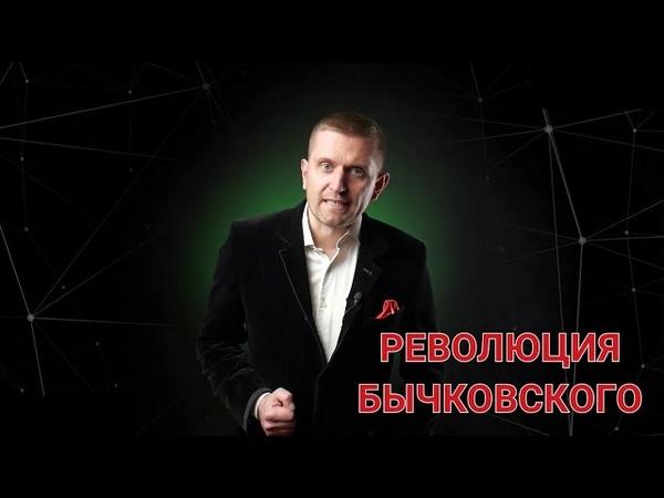 Революция Бычковского