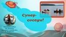 Супер- соседи! Путешествия по России. Отдых и рыбалка в Карелии.