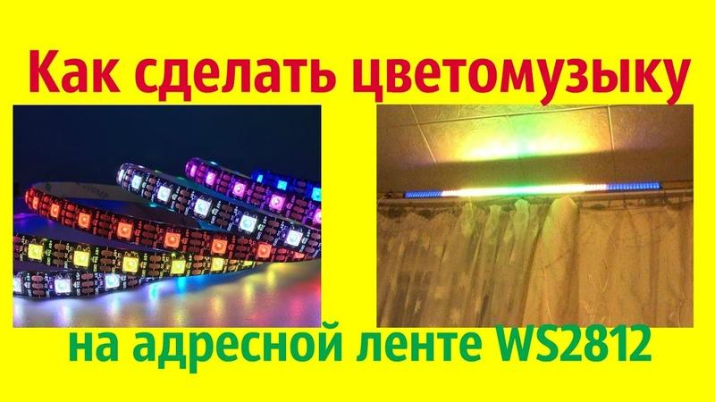 Цветомузыка на ардуино и адресной ленте WS2812