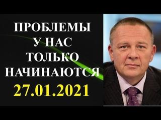 Степан Демура - ПРОБЛЕМЫ У НАС ТОЛЬКО НАЧИНАЮТСЯ!