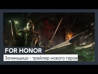 For Honor  зачинщица - трейлер нового героя