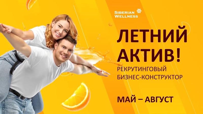 Летний актив Рекрутинговый бизнес конструктор Siberian Wellness