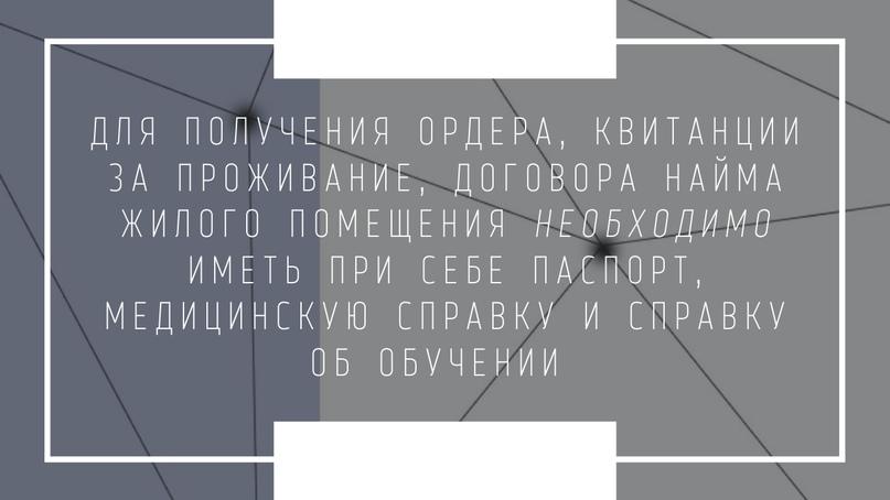 ПРОЦЕДУРА ЗАСЕЛЕНИЯ РОССИЙСКИХ СТУДЕНТОВ В ОБЩЕЖИТИЯ, изображение №3