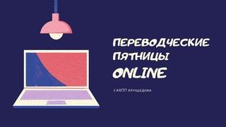 Ирина Сергеевна Алексеева: «Что делать сегодня письменному переводчику?»