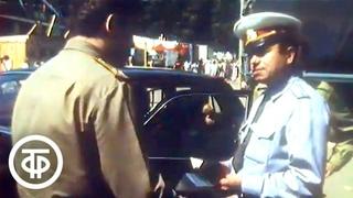 Рейд сотрудников ГАИ. Человек и закон (1987)