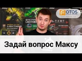 Задай вопрос Максу Шелесту! #ненадостесняться