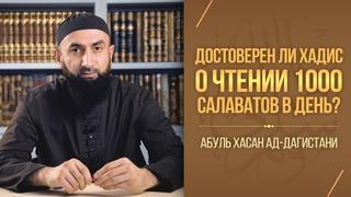 Достоверен ли хадис о чтении 1000 салаватов в день?  | Абуль Хасан ад-Дагистани