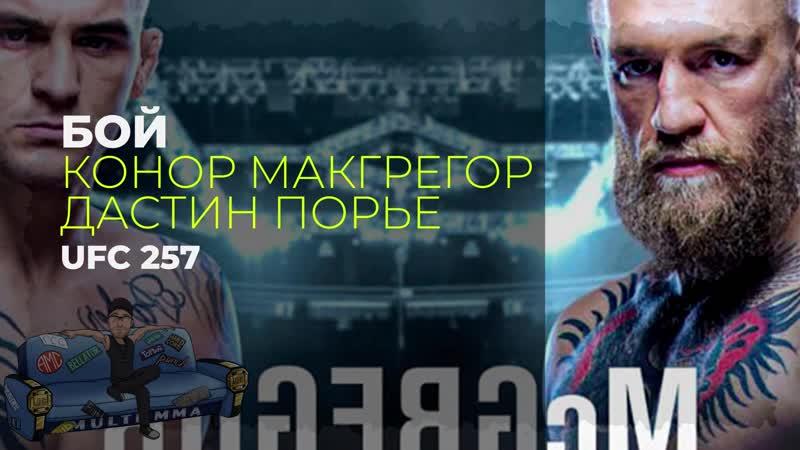 БОЙ Конор Макгрегор и Дастин Порье UFC 257 Дебют Умара Нурмагомедова Бокс ГОРА из Игры престолов