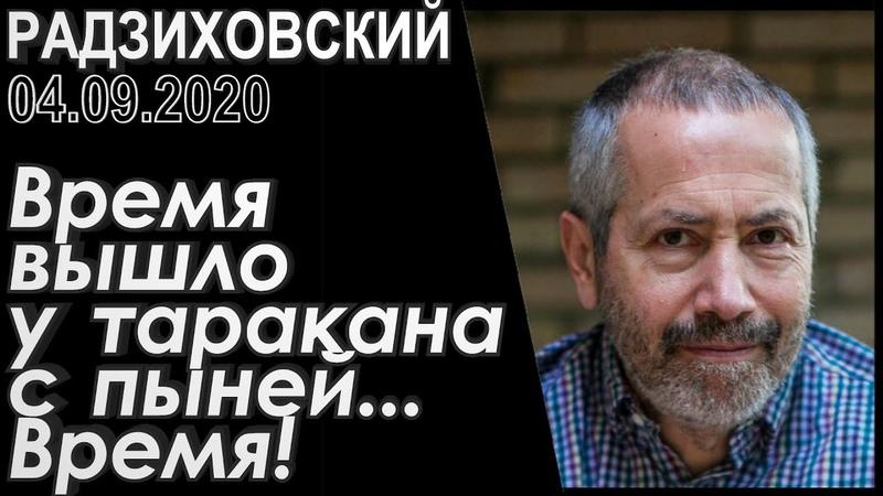 Просто вышло время у таракана с пыней Леонид Радзиховский 04 09 2020