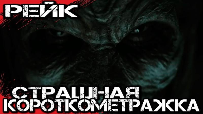 Короткометражный Фильм Ужасов Рейк