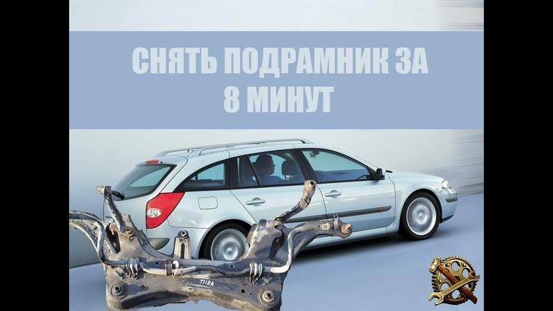 Как снять подрамник Дома без ямы Renault Laguna II