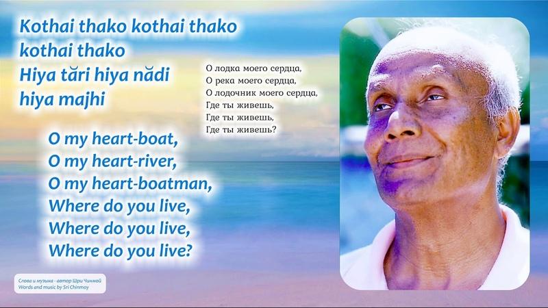Песни Kothai thako Hiya tari 57 и O my heart boat 58 автор Шри Чинмой