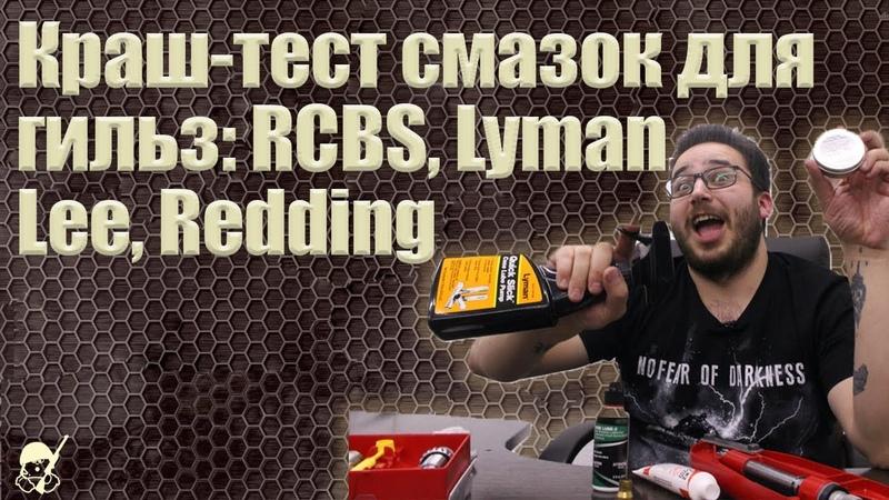 Краш тест смазок для гильз RCBS, Lyman, Lee, Redding