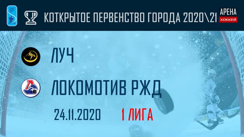 🏒 ХК Луч ХК Локомотив РЖД