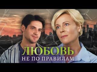 Мелодрама Любовь не по правилам (2019) 1-2-3-4 серия