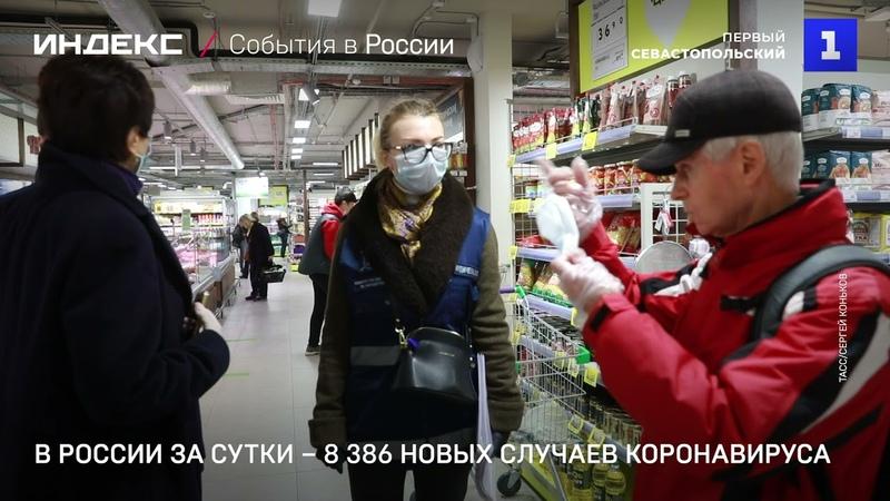 В России за сутки – 8 386 новых случаев коронавируса