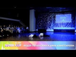 Nord Cup 2020.  Шоу преподавателей.  Федор Полянский и Дина Ахметгареева
