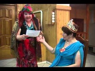Сценка на юбилей женщине поздравление от цыганки