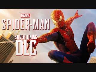 Дмитрий Бэйл Прохождение Spider-Man PS4_ Silver Lining DLC  Часть 1_ КОСТЮМ ИЗ ФИЛЬМА ЧЕЛОВЕК ПАУК и СОБОЛЬ