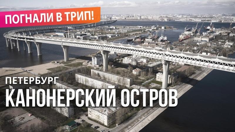 Петербург Канонерский остров Погнали в Трип