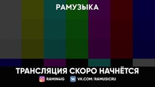 RAMUSIС
