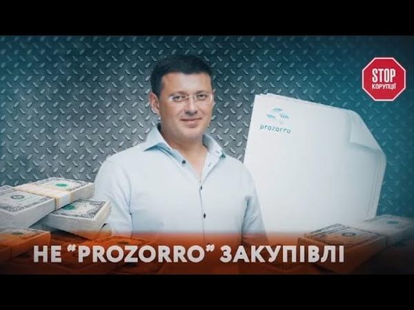 Не Prozzorr'і закупівлі як Бровари на 50 мільйонів обікрали