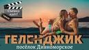 ГЕЛЕНДЖИК 2020 - ДИВНОМОРСКОЕ