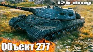 Дамажит со всех позиций 12к урона ✅ Объект 277 лучший бой World of Tanks