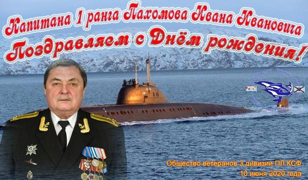 поздравления капитану украина
