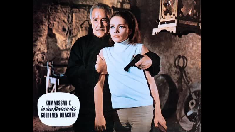 1966 Комиссар X В лапах золотого дракона Kommissar X In den Klauen des goldenen Drachen
