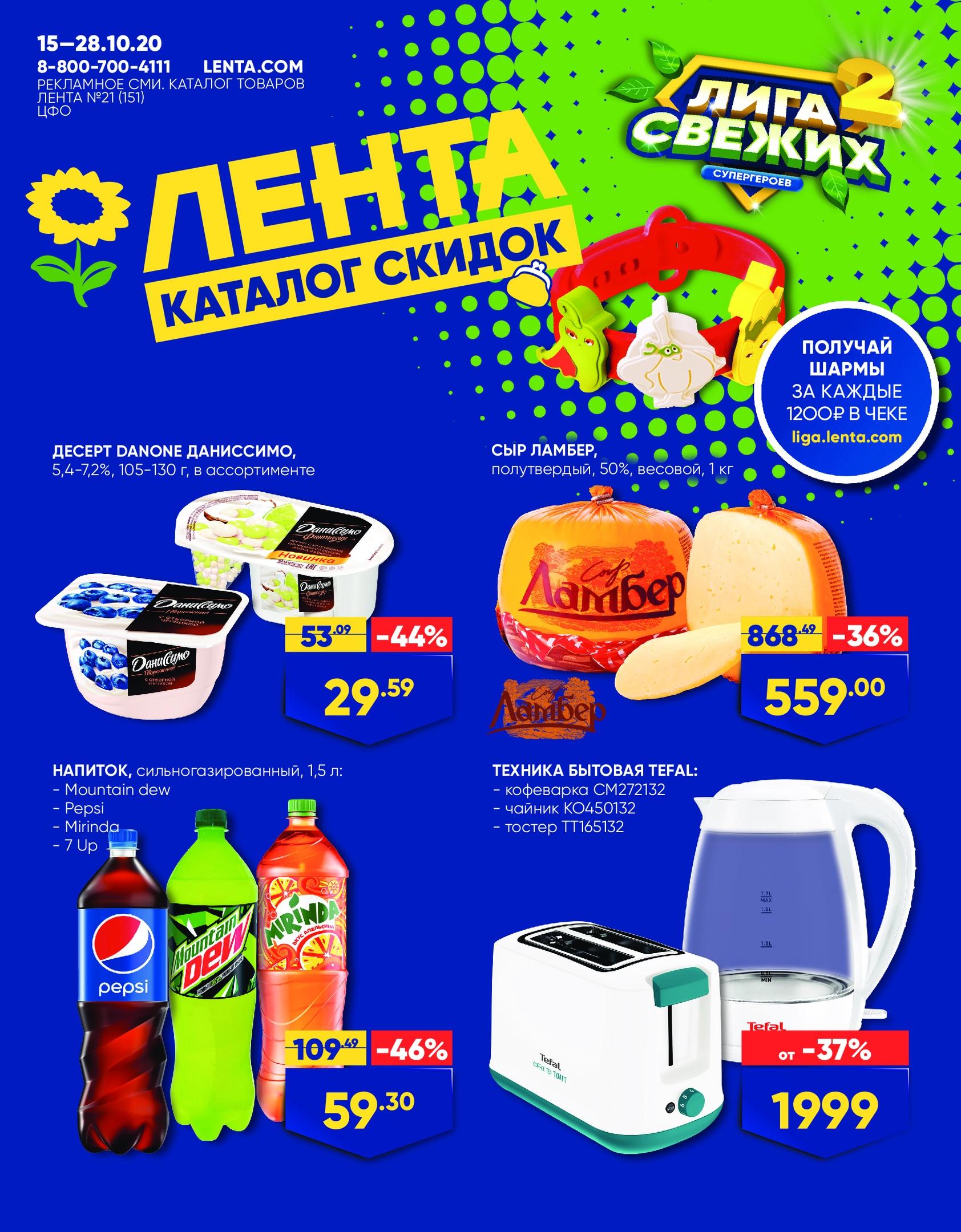 Регулярный каталог магазинов «Лента» в городе Ярославль, Кострома