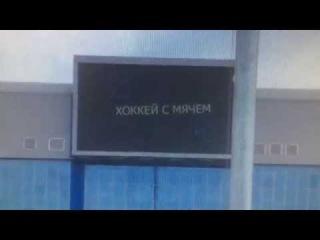 """На """"Волга-Спорт-Арене"""" не знают, как правильно пишется """"хоккей с мячом"""""""