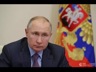 Путин проводит заседание Совета по науке и образованию в режиме видеоконференции
