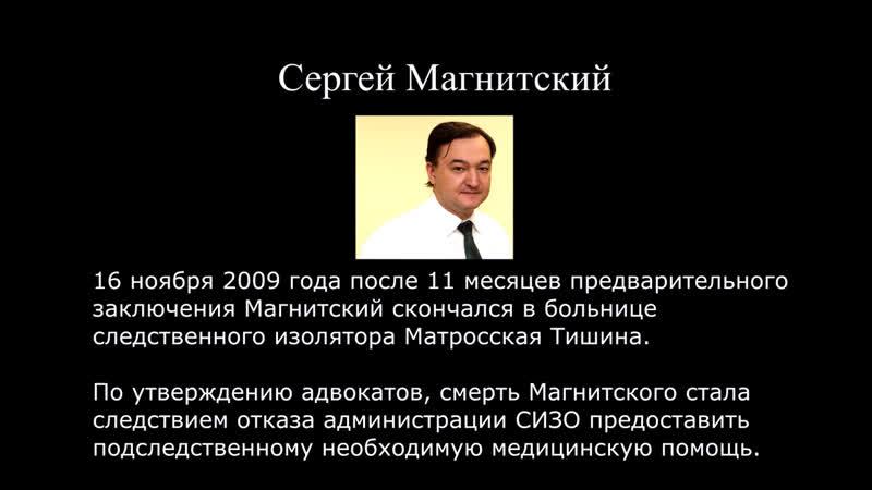 Жертвы преступного режима РФ