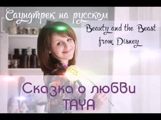 """TAYA-""""Сказка о Любви"""" - САУНДТРЕК ИЗ к/Ф """"Красавица и Чудовище"""" на русском языке"""
