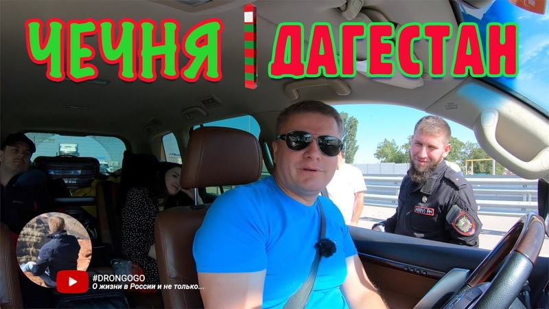 Чечня Дагестан Как в Чечне и в Дагестане относятся к русским Путешествие за рулем через Чечню