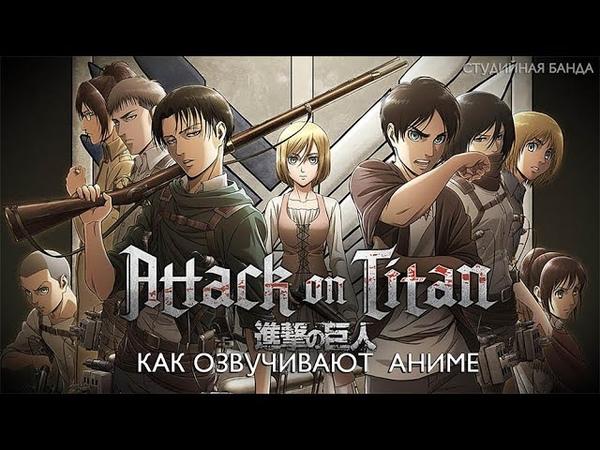 Attack on Titan   Атака Титанов   Shingeki no Kyojin   КАК ОЗВУЧИВАЮТ АНИМЕ   Студийная Банда